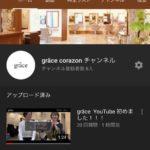 グラース YouTube 初めました!!